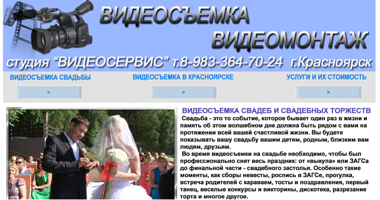 сайты о видеосъемке свадьбы
