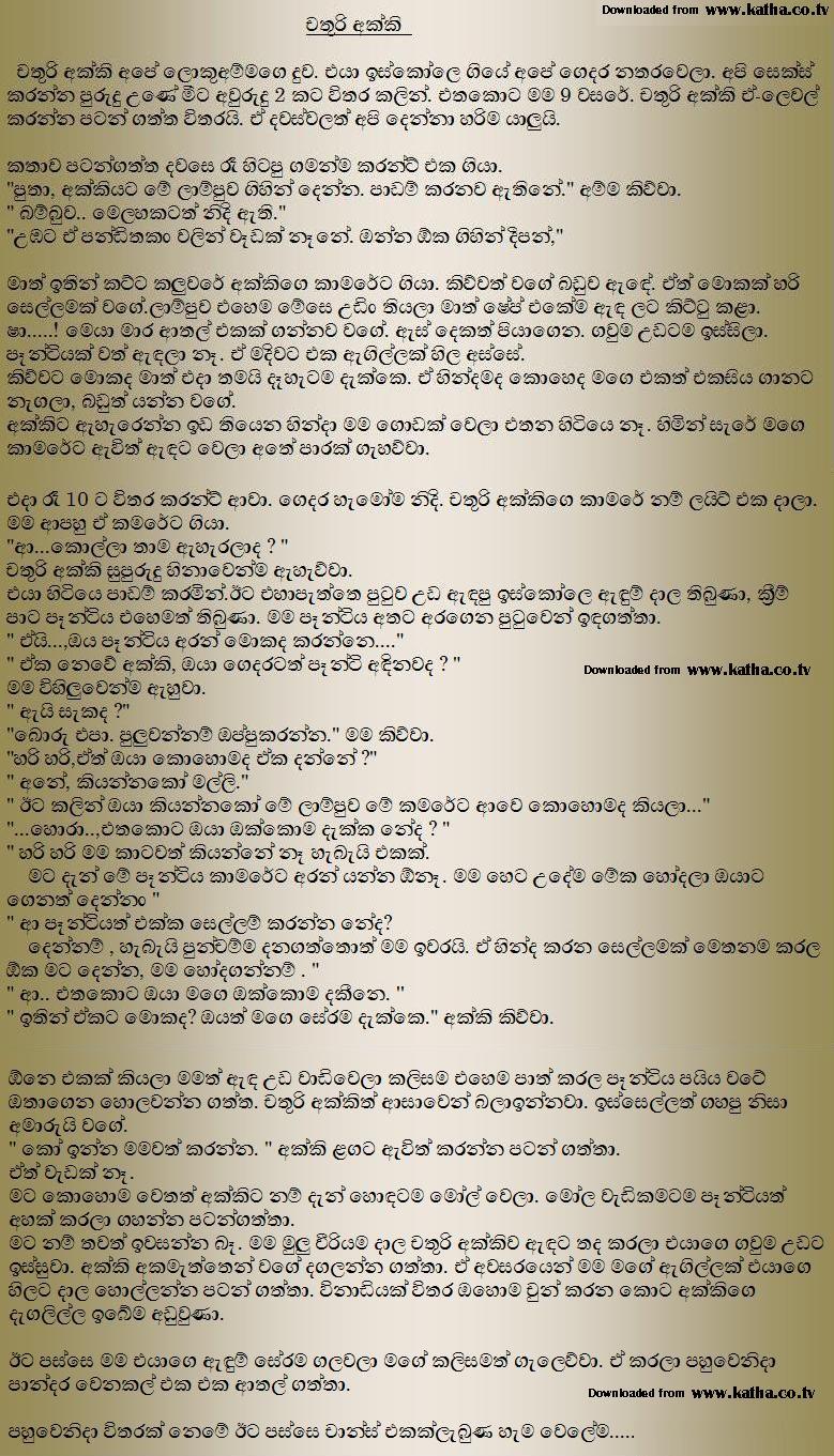 Sinhala Wala Story January