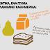 Πρόγραμμα Σίτισης και Προώθησης Υγιεινής Διατροφής - ΔΙΑΤΡΟΦΗ από την Prolepsis. Eπισιτιστική βοήθεια στα σχολεία