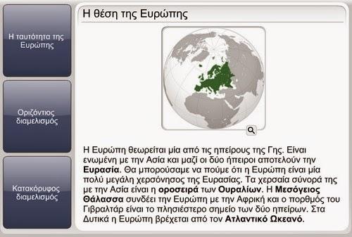 http://ebooks.edu.gr/modules/ebook/show.php/DSGL100/418/2821,10642/extras/gstd24_eu-tautothta/index.html