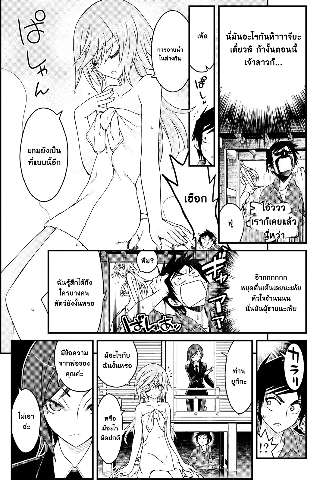 Kin no Kanojo Gin no Kanojo ตอนที่ 12 TH แปลไทย
