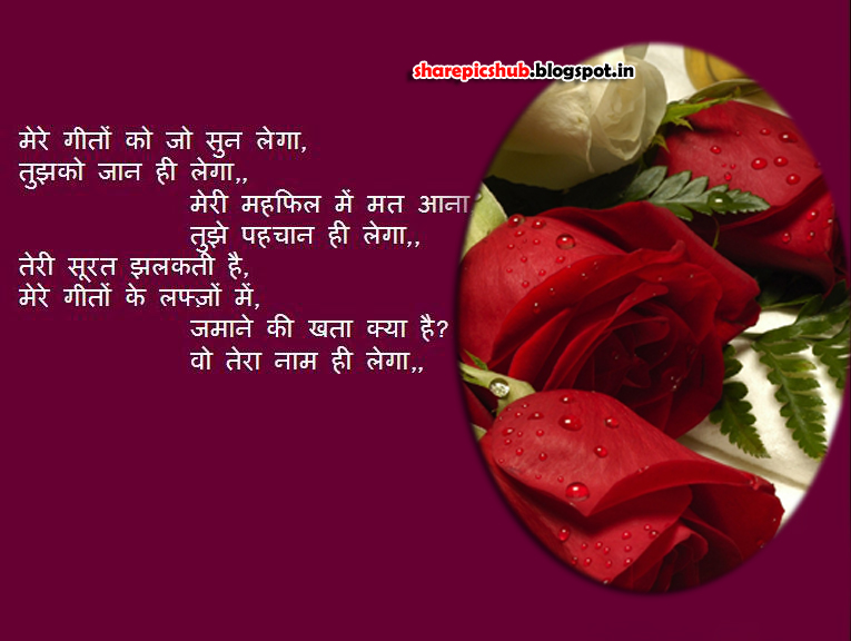 Romantic Shayari Pyar http://sharepicshub.blogspot.com/2013/03/romantic-shayari-in-hindi-for.html