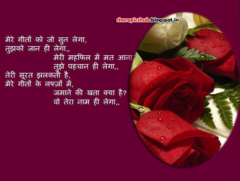Romantic shayari in hindi for girlfriend sweet love shayari sms in