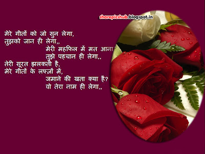 romantic shayari in hindi for girlfriend sweet love shayari sms in