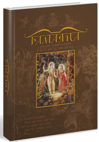 Бхакти Викаша Свами. Рамаяна: Сказание о Господе Раме