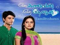 En Kanavan En Thozhan 09-02-2016 Vijay TV Serial 09-02-16 Episode 813