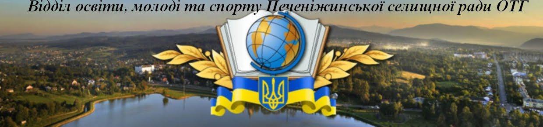 Відділ освіти. молоді та спорту Печеніжинської ОТГ