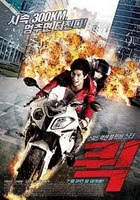 Ver Quick (2011) Online Subtitulada