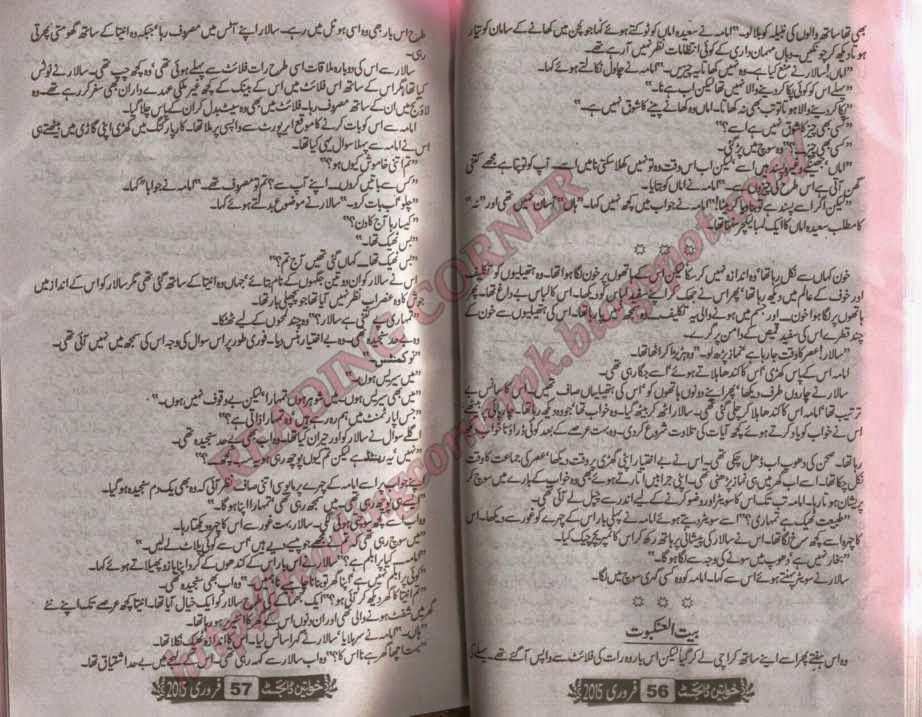 Online reading aab e hayat by umaira ahmed episode 1 to 5
