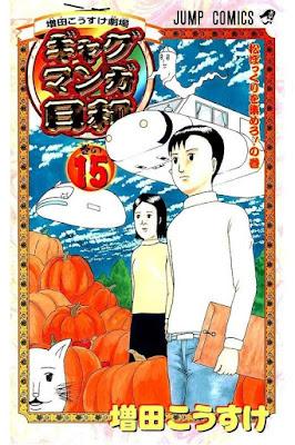 ギャグマンガ日和 第01-15巻 [Gyagu Manga Biyori vol 01-15] rar free download updated daily