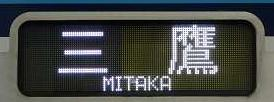 東京メトロ東西線 三鷹行き5 15000系行先