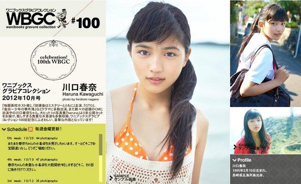 Kafpnibookn No.100 Haruna Kawaguchi 05290