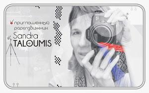 Guest designer Paperdvizhnik