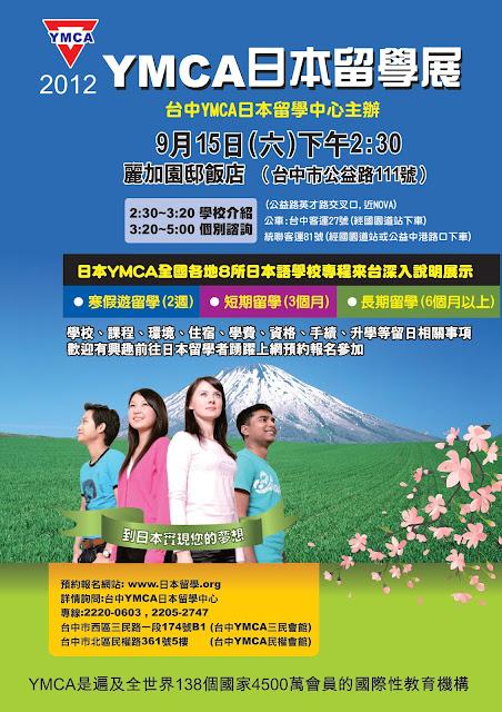 2012YMCA日本留學展