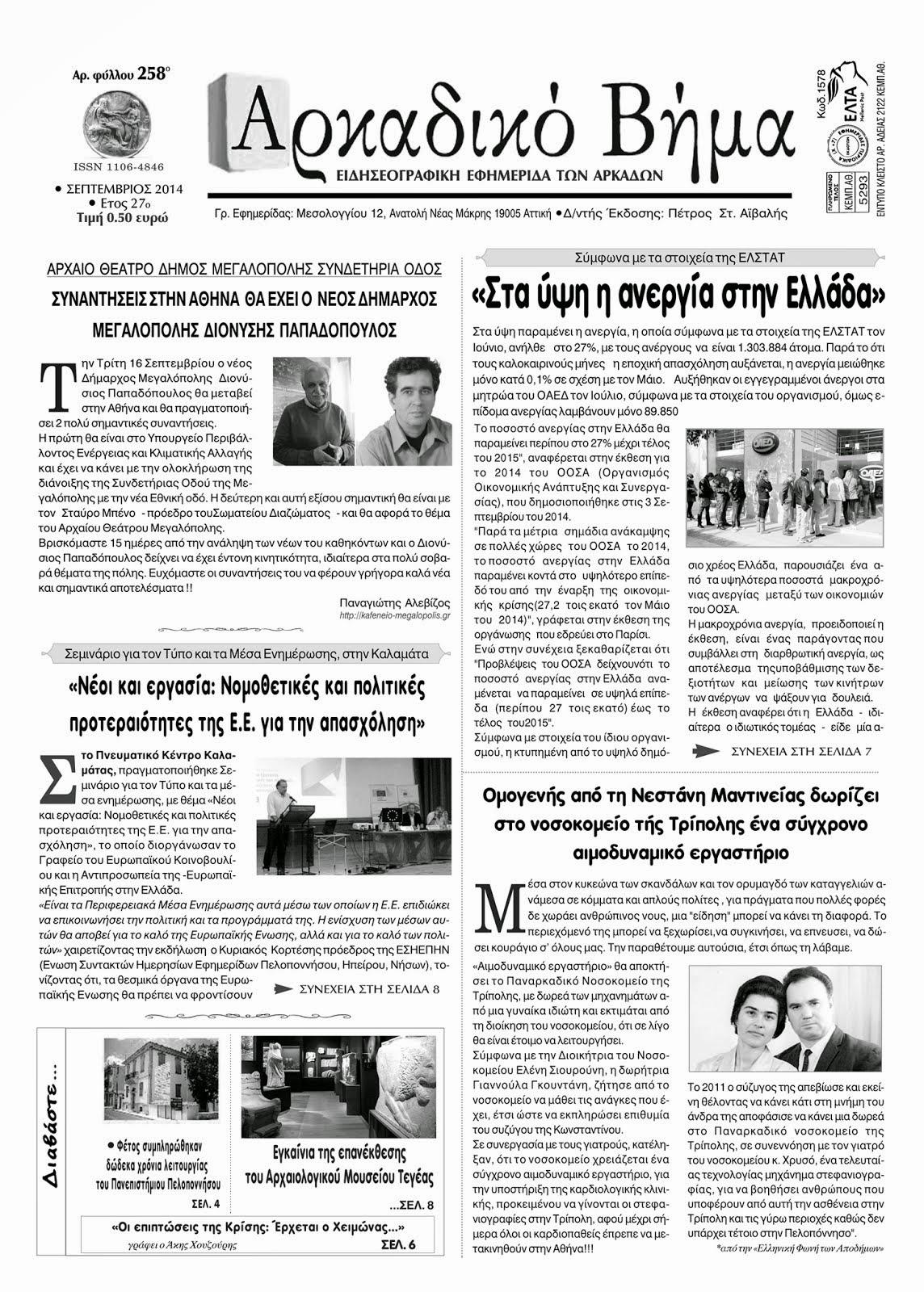 Αρκαδικό Βήμα - Κυκλοφόρησε το νέο φύλλο της εφημερίδας