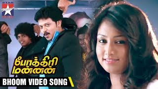 Pokkiri Mannan Tamil Movie _ Bhoom Video Song _ Sridhar _ Spoorthi Suresh _ Star Music