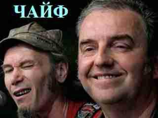 В.Шахрин и В.Бегунов из группы «Чайф» поют под гитару