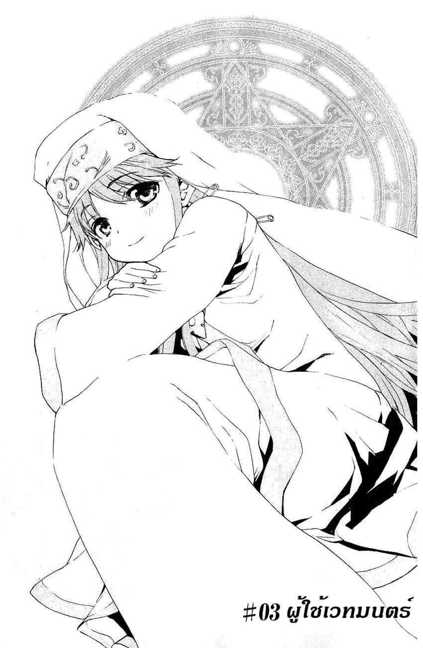 อ่านการ์ตูน To aru Wasurerareta Ai no Index to Touma 3 ภาพที่ 2