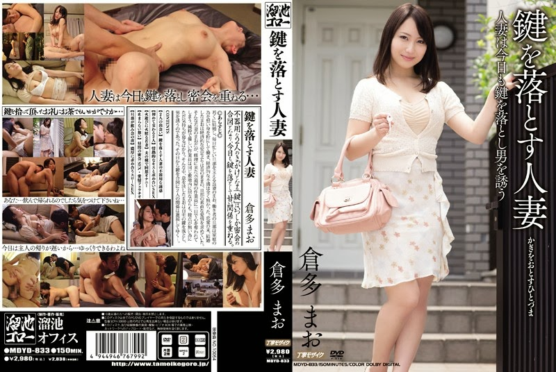 [MDYD-833] Mao Kurata – Married Woman Hold The Key To Drop