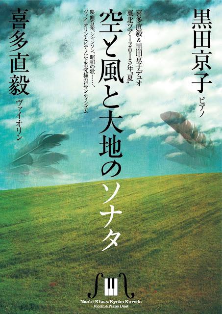 喜多直毅&黒田京子デュオ, 東北ツアー2015