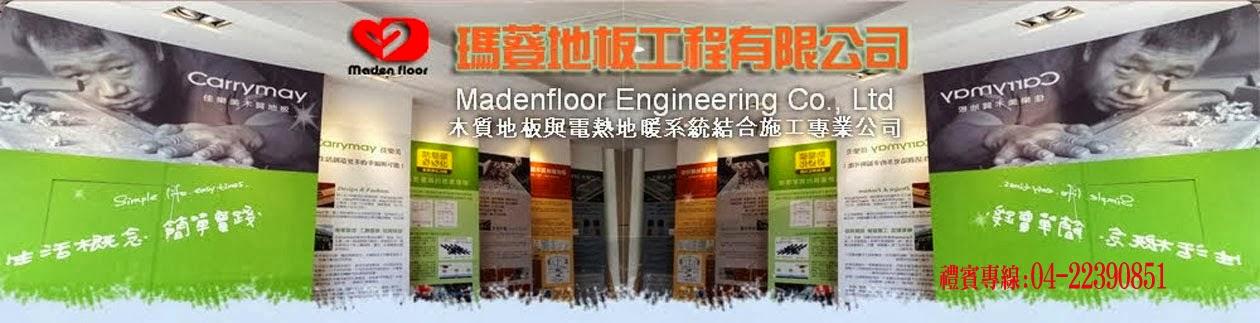 瑪䔲地板工程有限公司