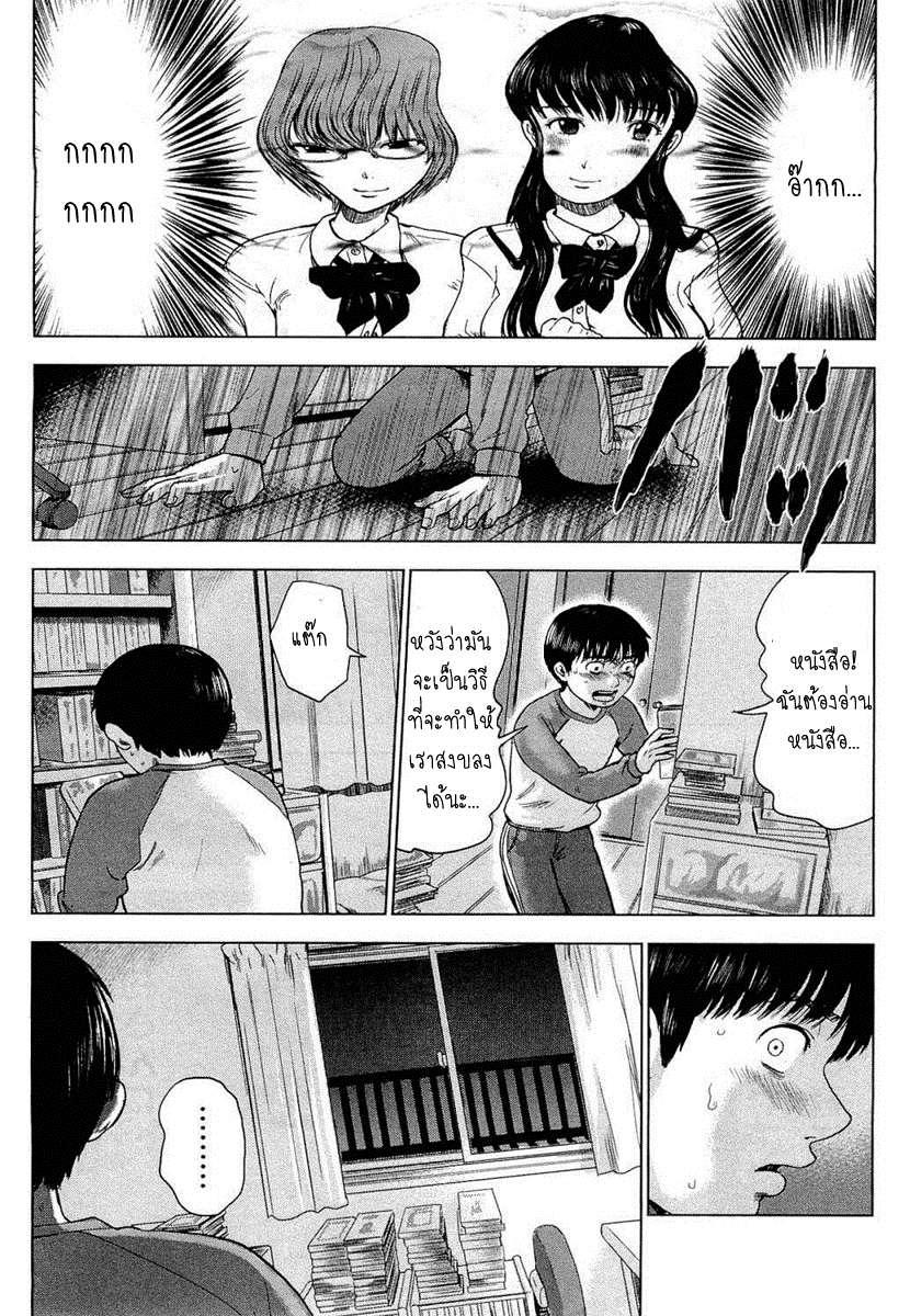 อ่านการ์ตูน Aku no Hana 06 ภาพที่ 4