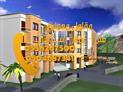 مقاولات عمائر فلل استراحات 0556267500