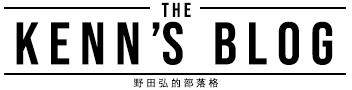 Kenn's Blog by Noda Hiroshi