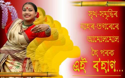 Graphics and folk assam greetings rongali bihu greetings m4hsunfo