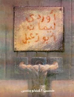 أوردي ليمان أبو زعبل - حسن المناويشي