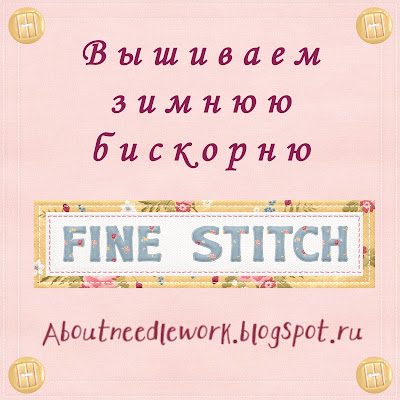 мастер-класс Fine Stitch: вышивка бискорню хардангер