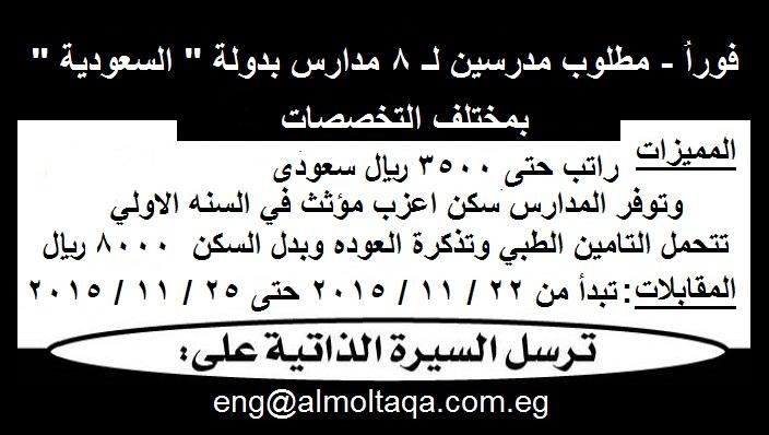 """فوراً - مدرسين بمختلف التخصصات لـ 8 مدارس بدولة """" السعودية """" والمقابلات حتى 25 / 11 / 2015"""