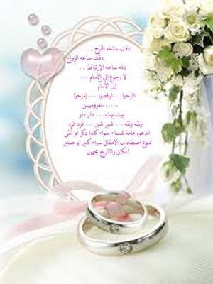 texte carte mariage en arabe