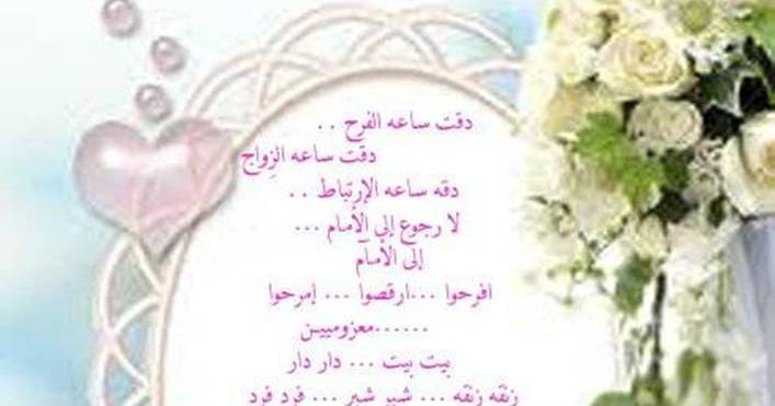 Invitation de mariage texte original en arabe