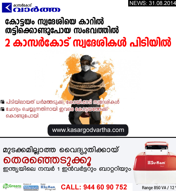 Kasaragod, Kidnap, Case, Accuse, Kottayam, Custody, Mayippady, Darmathadukka, Joseph