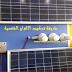 طريقة تركيب الالواح الشمسية