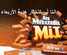 هدية الأربعاء لشهر أبريل 2013 هي 15 دقيقة مجانية لأصحاب ميديتل جاهز MIX ,هدية الأربعاء لشهر أبريل 2013 هي 15 دقيقة مجانية لأصحاب ميديتل جاهز MIX  أو مايعرف Mercredis MIX