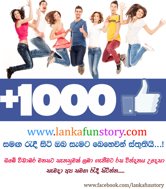 Lanka Fun Stories-1000 Facebook Likes