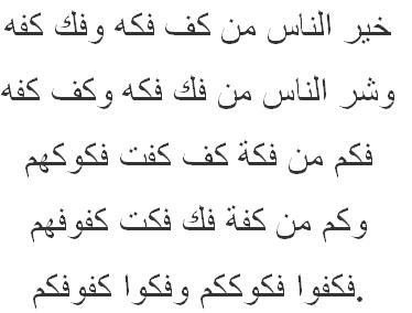 essay on mother in arabic My parents are essay on my role model because i want to be like them, the way they nurtured us parents are the first role models for their children children look up to their parents with love and trust and at least in the formative years they try to follow closely the example set by their parents.