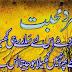 Munfrid Mohabbat - Urdu Poetry By Wasi Shah