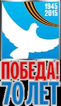 70 лет Великой Победы. Аллея Славы
