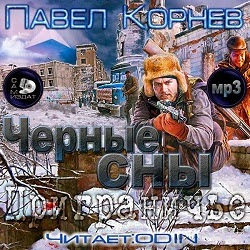 Черные сны. Павел Корнев — Слушать аудиокнигу онлайн