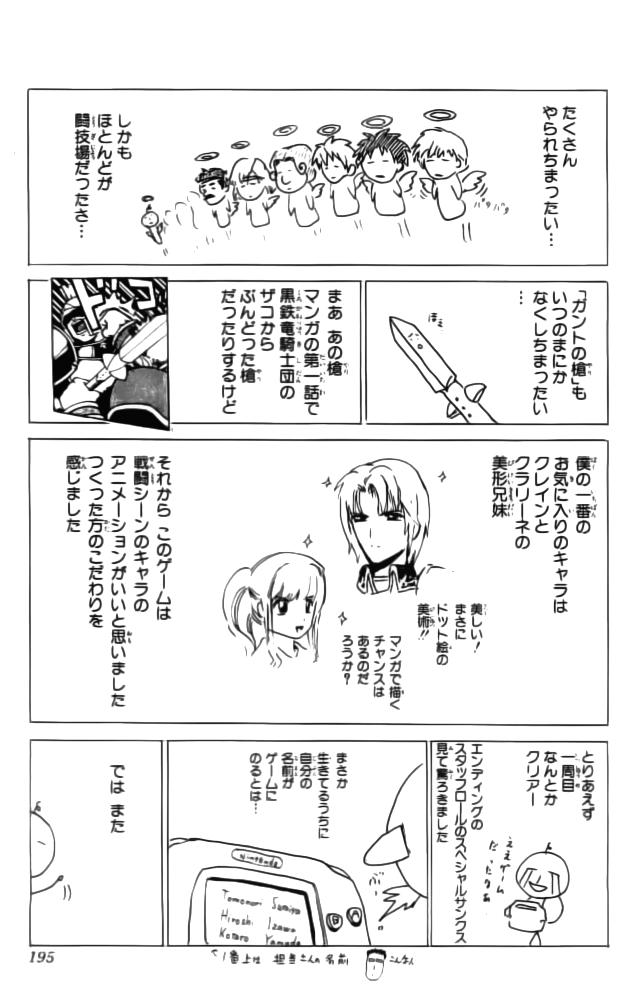 Fire Emblem-Hasha no Tsurugi chap 8 - Trang 50