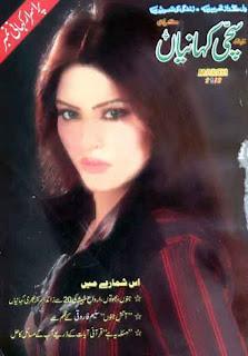 Sachi Kahanian Digest March 2013 pdf