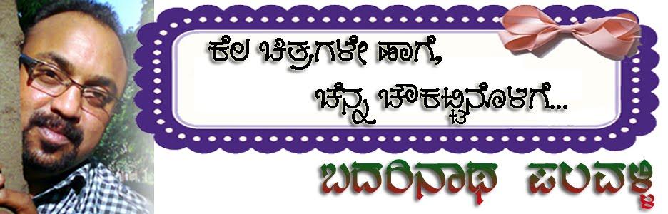 ಬದರಿನಾಥ ಪಲವಳ್ಳಿಯ ಸಮಗ್ರ