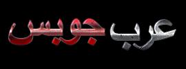 عرب چوبس