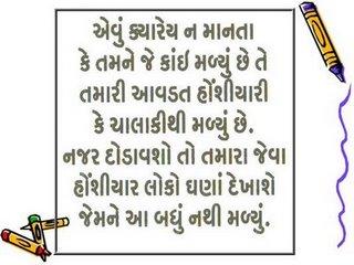 Intellectual Property Meaning In Gujarati