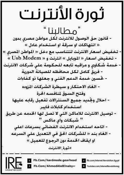 اغنية ثورة الانترنت - تراك راب ومهرجان شعبي  - Internet Revolution Egypt