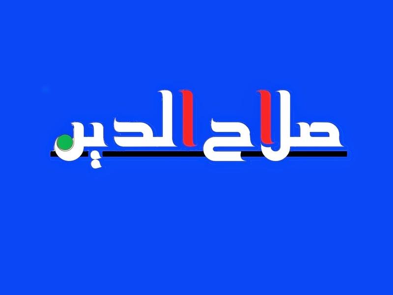 تردد قناة صلاح الدين 2014 , تردد قناة Salah EL-Din على النايل سات 2015