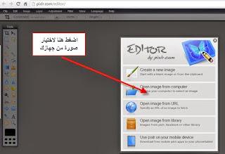 مواقع الكتابة على الصور بالعربي اون لاين Online Photo Writing